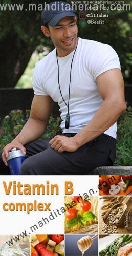 ویتامین B کمپلکس برای فیتنس