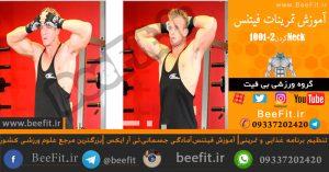 تقویت عضلات گردن آموزش فیتنس